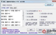 雪花一键制作多功能rez V10.0 永久可用版