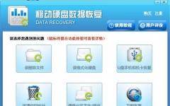 移动硬盘数据恢复软件 v4.1免费版