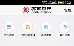 齐商银行手机客户端 v2.0.5 官方安卓版