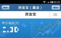 汉口银行手机客户端 v4.3 官方安卓版