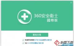 360安全卫士国际版 5.0.0.1952 多国语言中文版