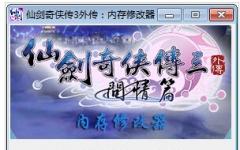 仙剑奇侠传3外传内存修改器 +5 绿色版