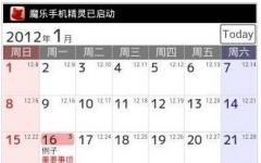 Jorte日历 v1.7.26中文版 安卓版