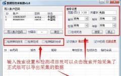 飞讯QQ采集器 v1.0 免费版