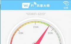 wifi共享大师手机版 v1.0.4免费版