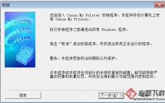 佳能ip1188打印机驱动 v3.2.1 官方版