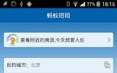 蚂蚁短租手机版 v5.0 安卓版