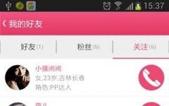 PP語音手機版 v2.9.4 安卓版