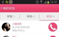 PP语音手机版 v2.9.4 安卓版