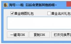 CF一键淘CDK v1.0 绿色版