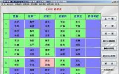 国华排课软件 v11.0 免费版