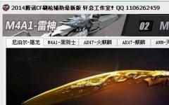 轩总CF刷英雄武器软件 v1.0 免费版