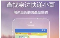 易快递手机版 v3.1.1 安卓版
