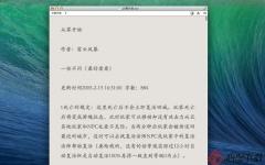 超牛txt小說閱讀器mac版 v1.6 官方最新版