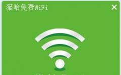 猫哈免费WiFi电脑版 v1.0.8.7 官方免费版