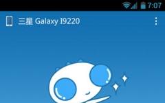 刷机精灵手机版 v2.4.6