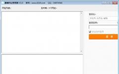 晨曦网址管理器 v1.0 绿色版