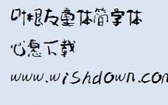 叶根友童体简字体