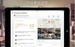 谷歌地圖iPad版 V4.15.0