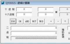逻辑计算器 1.0绿色版
