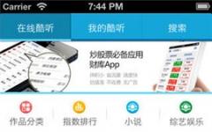 酷听听書iphone版 v3.9.1 官方ios版