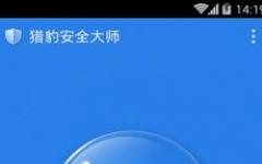 猎豹安全大师 v3.0.5.1015 安卓版