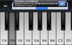 完美钢琴电脑版 v6.2.6 pc版