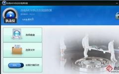 赤兔执法记录仪视频恢复软件 v11.0 官方免费版