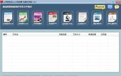 迅捷万能pdf转换器 v4.1 免费版
