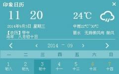印象日历 1.0.101.868官方版