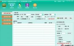 淘宝点金手 v3.12 官方版