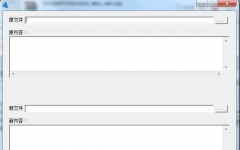 飞飞软件文字修改工具 v1.3 免费版