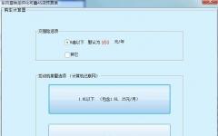 卖车计算器2014 v5.8.1 免费版