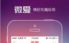微爱iphone版(越狱|官方) V3.2 官网ios版