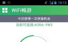 WiFi畅游手机版 v5.5.2.0