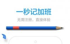 记加班iphone版 v3.0