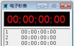 迷你电子秒表 1.0 绿色版
