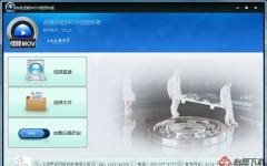 赤兔佳能MOV视频恢复 v11.2 免费版