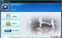 赤兔M2T视频恢复软件 V11.1 官方版