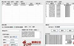 闽淘QQ群批量自动加人拉人软件 v2.8 免费版