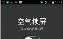 空气锁屏手机版 v1.2.6 安卓版