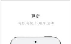 豆瓣手机版 v4.8 安卓版