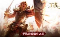 王者之剑iPad版 v1.5.2 官网版