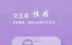快快查汉语字典手机版 v3.0.5 安卓版