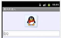 晨风qq机器人手机版 1.38 官方最新版