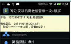 护卫微信聊天记录查看器 V3.0New2 安卓版