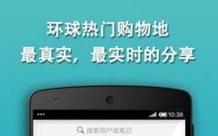 小红书海外购物神器手机版 v4.8.100 安卓版