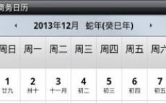 商务日历手机版 V4.1 安卓版
