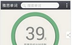 知米背单词手机版 v4.6.3
