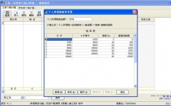 个税计算器2014z最新版 V1.2 绿色免费版